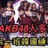 《PRODUCE 48》AKB48成員人多勢眾 嚇呆一班韓國練習生「這裏有幾多人?」