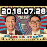 2018.07.28 土曜ワイドラジオTOKYO ナイツのちゃきちゃき大放送 ゲスト:草野仁