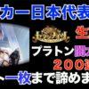 生放送【セブンナイツ】サッカー日本代表敗戦。打ち勝てプラトン一体目ガチャ200連ラスト一枚まで諦めない!