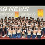 [48G NEWS] ข่าวเกี่ยวกับ TPE48 และการจัดตั้ง AKB48 Team TP
