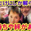 SMAPメンバーの関係性は…そんな簡単な間柄ではない…!? 中居正広の口から自然と発せられた言葉に、視聴者が感動…!?