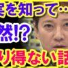 SMAPは大切…だけど…どうしようもない…!? 中居正広が下した決断は、感情論ではなかった…!? SMAP再結成への2つのシナリオとは…!?