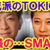 中居正広の行動が…TOKIOの運命を変えた…!? SMAPとTOKIOを繋ぐホットラインは、今も健在…!?
