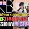 [일본반응] 2018 AKB48 가위 바위 보 대회 최초로 지하 개최 결정
