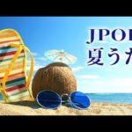 夏の歌!夏に聴きたい曲 邦楽メドレー!盛り上がる J-POP 夏の歌 邦楽 名曲 サマーソング JPOPオススメなメドレー!【作業用BGM邦楽】 夏うた