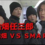古畑任三郎 古畑 VS SMAP