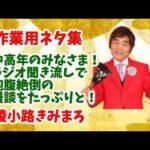 【作業用ネタ】綾小路きみまろの漫談をラジオで聞き流し!