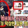 비인기 멤버에서 프로듀스48 이후 AKB48에서 인기가 급상승한 일본 연습생