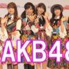 AKB48、新作音楽ゲームアプリをアピール 柏木由紀はNGT48メンバーとバーベキューしたことも告白 アイア 音楽ゲームアプリ『AKB48ビートカーニバル』記者発表会