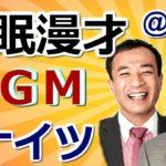 【眠れるお笑いBGM】  ナイツ No10(睡眠用・作業用BGM)