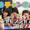 D3チャンネル!「ナンジャモンジャで遊んでみた!」編 / AKB48[公式]