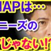 SMAPは…これまで元気をもらった、ファンや国民のモノ…!? 木村拓哉の「不自然な」インタビュー対談に、疑問の声が…!?