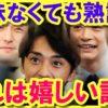 SMAPの話は、本当に良い話ばっかり…!! 稲垣、草なぎ、香取、木村、森の心温まるエピソードに、ファンでなくても涙が…!?