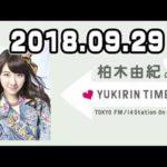 2018.09.29 柏木由紀のYUKIRIN TIME 【AKB48/NGT48 柏木由紀】