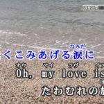 希望の轍 / サザンオールスターズ カラオケ【練習用】