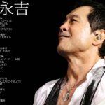 矢沢 永吉スーパーフライ|| 矢沢 永吉人気曲 – ヒットメドレー ||Eikichi Yazawa New Song