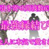 【最強縁結び】恋愛引き寄せ周波数639Hz!最強の縁結び・好きな人に本気で愛される♡良縁・復縁・愛情運・人間関係が円滑・人間関係の修復・引き寄せ・432Hz×528Hz×シューマン共振7.83Hz入り