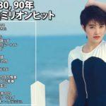 70's 80's 90's J-POP Best – 70 80 90年代 J-POP名曲集 vol.1【超・高音質】