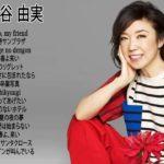 松任谷由実のベストソング – Best Song of Yumi Matsutoya- 2018年の松任谷由実の歌集