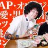 【絶品】SMAPの曲名で料理作ったら!?