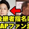 """滝沢秀明社長誕生へ、SMAPへの""""ある一言""""にファン激怒!ジャニーズの後継者問題の裏側とは…"""