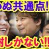 SMAPと安室奈美恵がこれまで歩んできた道のりに、思わぬ共通点が…!? 稲垣、草なぎ、香取の、安室への想いとは…!?