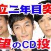 【新しい地図】「いよいよ来た!」独立1周年、SMAP以来のCDデビューも射程距離に!