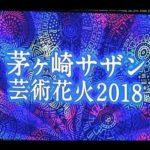 茅ヶ崎サザン芸術花火大会2018~ダイジェストS