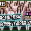프로듀스48 끝나지 않은 파격대우 AKB48 No Way Man 싱글 참여멤버 관련 오피셜 정리