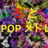 癒しJ-POPピアノメドレー – ゆったりピアノBGM – 作業用BGM – 勉強用BGM