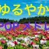 ゆったりJ-POPメドレーBGM – 癒しBGM – 勉強用BGM – ピアノインストゥルメンタルBGM