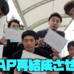 SMAPメンバーといえば?全員かぶらなかったら賞金GET!ついに1万円獲得!?