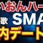【替え歌】らいおんハート『店内デート』- SMAP うた:たすくこま