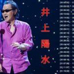 井上陽水 メドレー|| 井上陽水のベストソング – The Best Songs of Yōsui Inoue