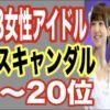 【2018年】女性アイドルの熱愛スキャンダル11〜20位!AKB48や欅坂46のあの人も…芸能人恋愛ゴシップ【世界の果てまで芸能裏情報チャンネル!】