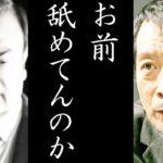 カルロスゴーン会長逮捕 矢沢永吉が激怒した理由がやばすぎる…【日産・NISSAN・緊急会見】