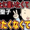 【替え歌】あなたに逢いたくて『働きたくなくて』- 松田聖子 うた:たすくこま