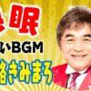 【眠れるお笑いBGM】綾小路きみまろでストレス解消1(睡眠用・作業用BGM)