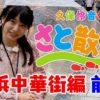 久保怜音のさと散歩 Vol.3 (前編) / AKB48[公式]
