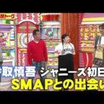 香取慎吾 SMAPとの出会い