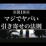 【禁断の引き寄せの法則】日本語の使い方を少し変えるだけで潜在意識に奇跡が…