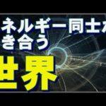 【宇宙の法則】引き寄せと量子論の関係