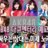 """[AKB48] 2018 AKB48 다큐멘터리 예고편 공개 """"우리가 싸우는 상대는 이제 노기자카46야"""""""