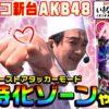 【新台】AKB48誇りの丘で現役最強特化ゾーンにブチこんできた|1GAMEいきなりヨースケ特別編【パチンコ】