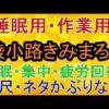 【作業用・睡眠用BGM】綾小路きみまろで疲労回復4(お笑いBGM)