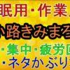 【作業用・睡眠用BGM】綾小路きみまろで疲労回復13(お笑いBGM)