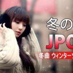 冬曲 ウィンターソング 邦楽 洋楽 冬歌 メドレー♥ J Pop 冬の歌 ♥ 冬に聴きたい曲 メドレー