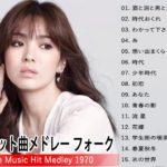 邦楽70年代ヒットソングメドレー J-POP 70s 😘70年代 ヒット曲メドレー フォーク 昭和の名曲まとめ