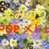 癒しJ-POP ピアノメドレー – リラックスピアノBGM – 作業用BGM – 勉強用BGM