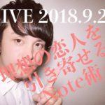 【LIVE 2018.9.21】理想の恋人💑を引き寄せるノート術📓【引き寄せの法則】